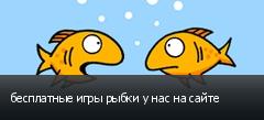 бесплатные игры рыбки у нас на сайте