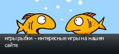 игры рыбки - интересные игры на нашем сайте