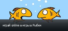 играй online в игры в Рыбки