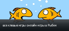 все клевые игры онлайн игры в Рыбки