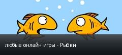 любые онлайн игры - Рыбки