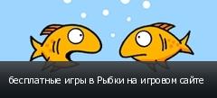 бесплатные игры в Рыбки на игровом сайте