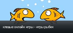 клевые онлайн игры - игры рыбки