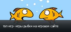 топ игр- игры рыбки на игровом сайте