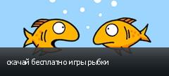 скачай бесплатно игры рыбки