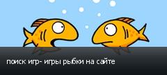 поиск игр- игры рыбки на сайте