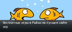 бесплатные игры в Рыбки на лучшем сайте игр