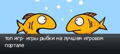 топ игр- игры рыбки на лучшем игровом портале