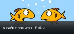 онлайн флеш игры - Рыбки
