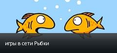 игры в сети Рыбки