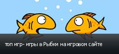 топ игр- игры в Рыбки на игровом сайте