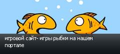 игровой сайт- игры рыбки на нашем портале