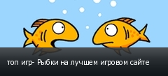 топ игр- Рыбки на лучшем игровом сайте
