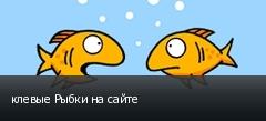 клевые Рыбки на сайте