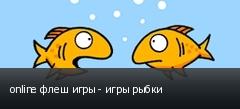online флеш игры - игры рыбки