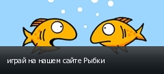 играй на нашем сайте Рыбки