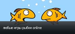 любые игры рыбки online
