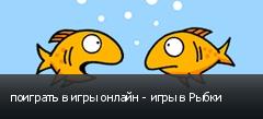 поиграть в игры онлайн - игры в Рыбки