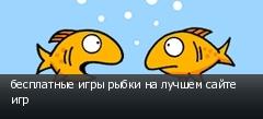 бесплатные игры рыбки на лучшем сайте игр