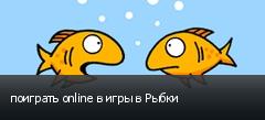 поиграть online в игры в Рыбки