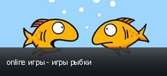 online игры - игры рыбки