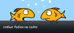 любые Рыбки на сайте