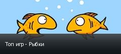 Топ игр - Рыбки
