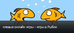 клевые онлайн игры - игры в Рыбки