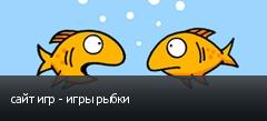 сайт игр - игры рыбки