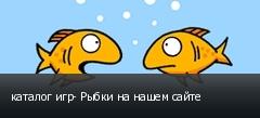 каталог игр- Рыбки на нашем сайте