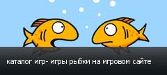 каталог игр- игры рыбки на игровом сайте