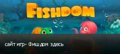 сайт игр- Фишдом здесь