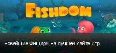 новейшие Фишдом на лучшем сайте игр
