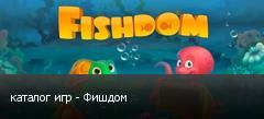 каталог игр - Фишдом