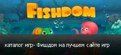 каталог игр- Фишдом на лучшем сайте игр