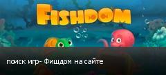 поиск игр- Фишдом на сайте