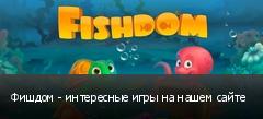 Фишдом - интересные игры на нашем сайте