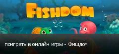 поиграть в онлайн игры - Фишдом