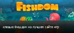 клевые Фишдом на лучшем сайте игр