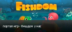 портал игр- Фишдом у нас