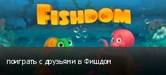 поиграть с друзьями в Фишдом