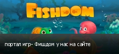 портал игр- Фишдом у нас на сайте