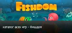 каталог всех игр - Фишдом