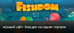 игровой сайт- Фишдом на нашем портале