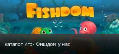 каталог игр- Фишдом у нас