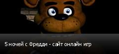 5 ночей с Фредди - сайт онлайн игр