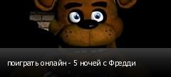 поиграть онлайн - 5 ночей с Фредди