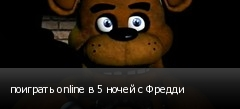 поиграть online в 5 ночей с Фредди