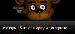 все игры в 5 ночей с Фредди в интернете
