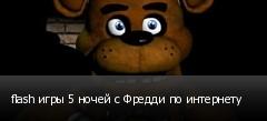 flash игры 5 ночей с Фредди по интернету